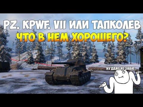 Pz Kpwf VII или Тапколев - что в нем хорошего?