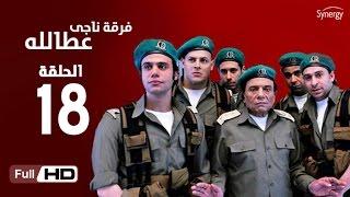 مسلسل فرقة ناجي عطا الله الحلقة 18 الثامنة عشر