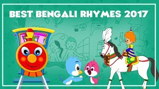 Best Bengali Rhymes 2017 | Bangla Chora বাংলা ছড়া | Bengali Kids Songs | Bengali Nursery Rhymes
