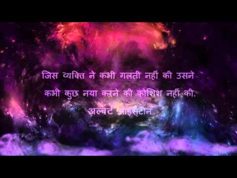 Inspirational Quotes in Hindi That Will Change Your Life