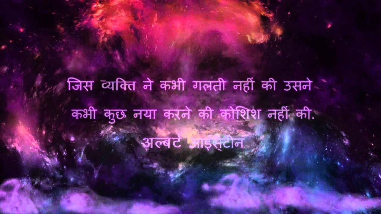 Inspirational Quotes In Hindi That Will Change Your Life Youtube