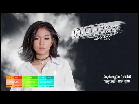 ត្រូវជាអ្វីនិងគ្នា Official Lyric- Linnie