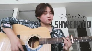 အမုန်းပင် (A Mone Pin) - Shwe Htoo (Cover) | May Hmoo