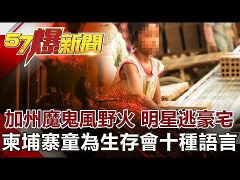 台灣-57爆新聞-20181112-加州魔鬼風野火 明星逃豪宅 柬埔寨童為生存會10種語言