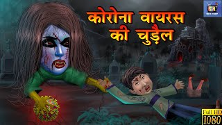 कोरोना वायरस की चुड़ैल- Horror Story | Horror Kahaniya | Moral Stories in Hindi | Chudail Ki Kahaniya