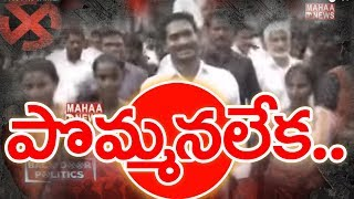 YS Jagan Vs Kapu Community Hot Topic In Andhra Pradesh | BACK DOOR POLITICS