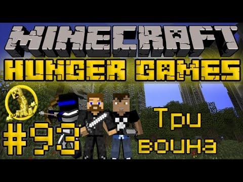 Три воина - Minecraft Голодные Игры / Hunger Games #93 [LastRise]