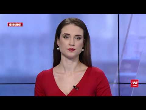 Випуск новин за 11:00: Реакція світу на арешт Саакашвілі