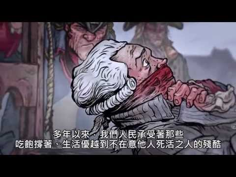 Assassin's Creed Unity《刺客教條:大革命》Rob Zombie's French Revolution 動畫短篇 [中文字幕] - Ubisoft SEA