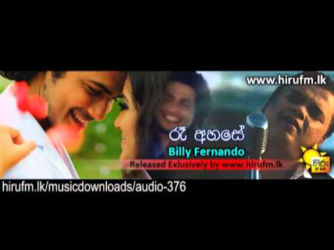 Re Ahase  Billy Fernando Www.hirufm.lk video