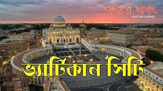 Vatican City (Bengali) - ভ্যাটিকান সিটি