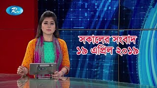 Rtv News | সকালের সংবাদ | 19 April-2019 | Rtv | Sokaler Songbad