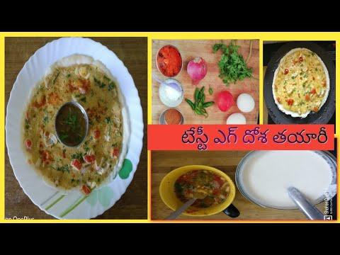 Egg dosa at home in telugu