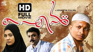 Ain Malayalam Full Movie 2015 | Latest Malayalam Full HD Movie | Rachana Narayanankutty | Musthafa