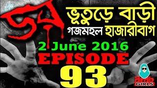 Dor 2 June 2016 | ডর ভূতুড়ে বাড়ী, হাজারীবাগ, ঢাকা | Dor ABC Radio