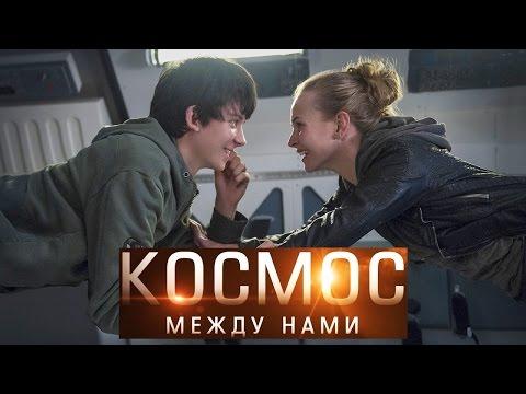 Космос Между Нами [2016] Русский Трейлер