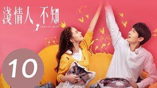 【ENG SUB】《Love is Deep》EP10——Starring: Hu Yun Hao, Kang Ning, Zhao Yi Xin