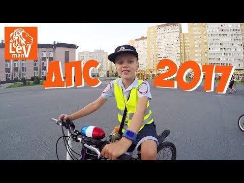 👮👲💂VLOG ДПС патрулирование 2017 / VLOG DPS patrols 2017