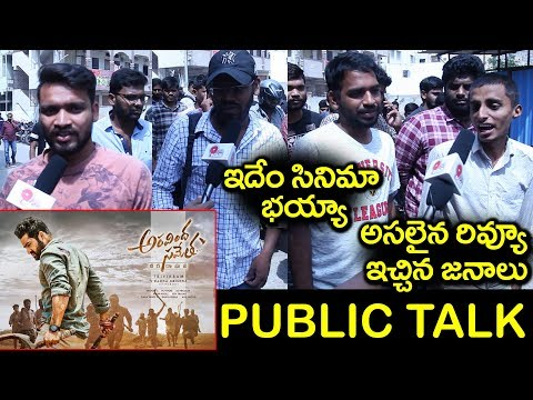 Public Response on Aravinda Sametha Movie | Jr NTR | Pooja Hegde | Trivikram Srinivas #9RosesMedia