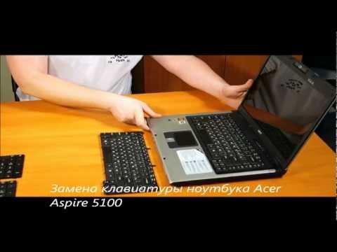 Замена клавиатуры ноутбука Acer 5100 своими руками How To Save Money And Do It Yourself!
