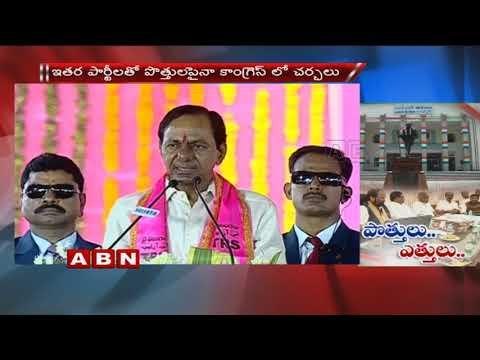 T-Congress Leaders Strategies To Defeat TRS In Telangana | ABN Telugu