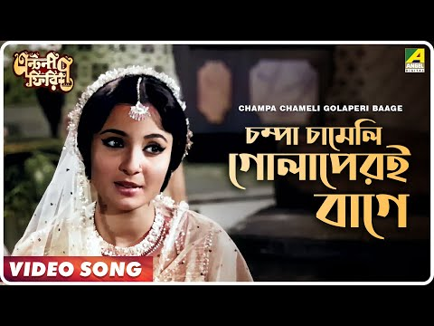 Bengali film song Champa Chameli... from the movie Antony Firingee...