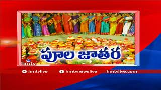 Telangana Bathukamma Celebrations Grandly Held In Pragathi Bhavan