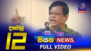Siyatha News   12.00 PM   17 - 01 - 2021