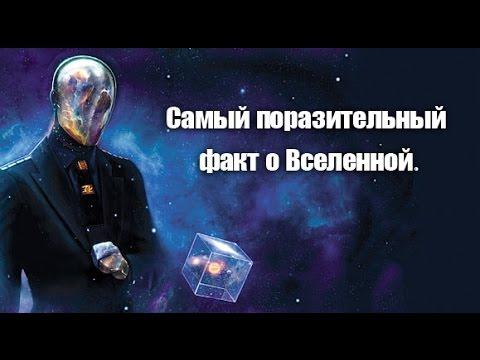Самый поразительный факт о Вселенной.