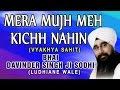 Mera Mujh Mein Kuch Nahin Tu Mera Pita Tu Hai Mera Mata Bhai Davinder Singh Ji mp3