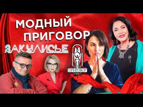 Александр Васильев и Надежда Бабкина за кулисами модного приговора   Ирина Муромцева 6+