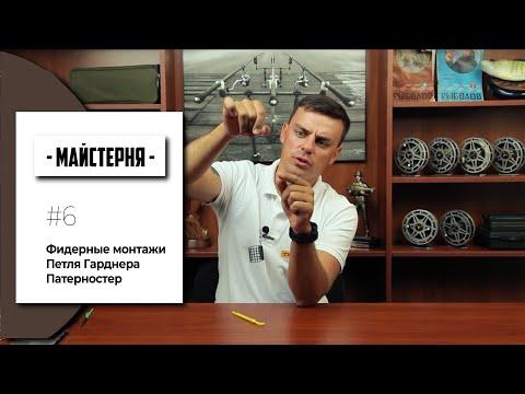 монтаж фидерный видео попов