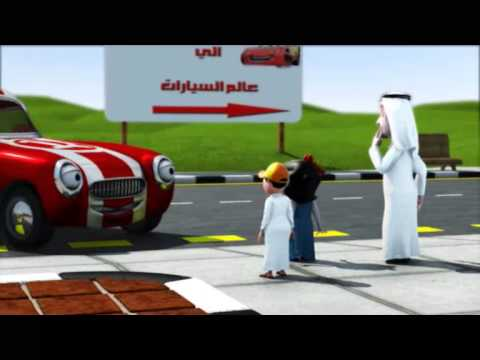 Media Trends | Cars City - Animation Video for Saudi Energy Efficiency Center