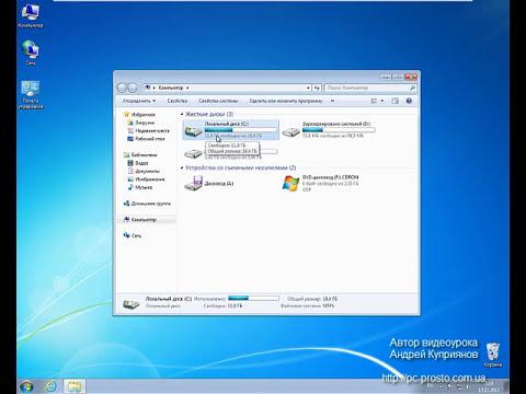 Установка Windows 7. Пошаговое руководство.
