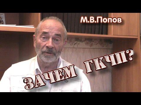 Зачем ГКЧП? М.В.Попов