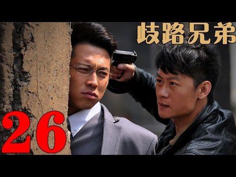 《歧路兄弟》EP26 李健/王雷正義與邪惡的對立兄弟——刑偵/劇情