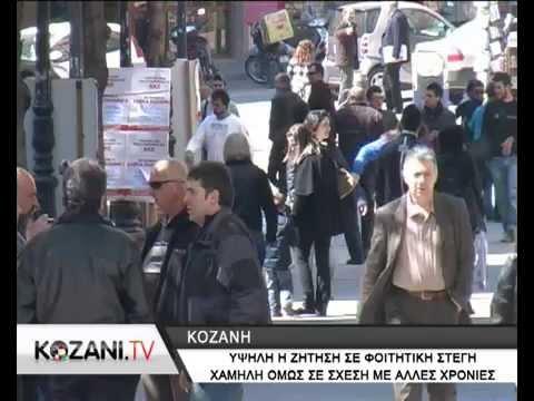 Υψηλή η ζήτηση της φοιτητικής στέγης στην Κοζάνη