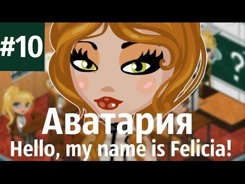 """Аватария /\ """" Hello, my name is Felicia! """" 10 Серия (Финал)"""