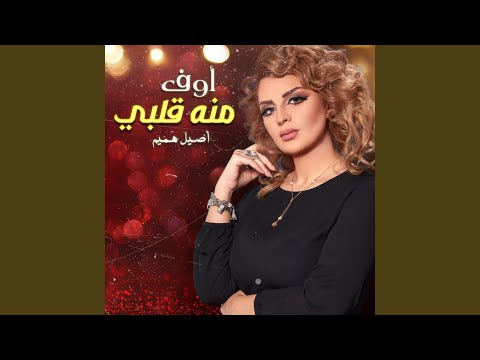 Download اوف منه قلبي Mp4 baru