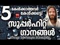 Superhit Christian Songs #  Christian Devotional Songs Malayalam 2018 # Hits Of Jomon Monnjely