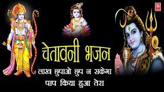 चेतावनी भजन   लाख छुपाओ छुप ना सकोगे   Gyanendra Sharma   Hindi Satsangi Bhajan   Rathore Cassettes