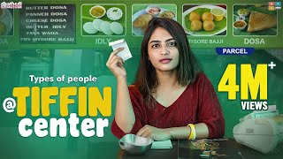 Types Of People @ Tiffin Center || Dhethadi || Tamada Media