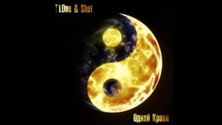 T1One (ТиУан) & Shot - Одной крови