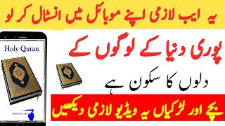 Most best new super app for Android and 2019 Urdu Hindi| for Quran pak