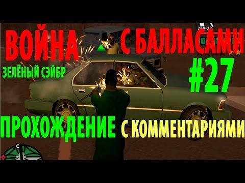 GTA SA прохождение #27 ВОЙНА С БАЛЛАСАМИ