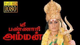 Sri Bannari Amman | Karan,Vijaya Shanthi,T.Rajender | Superhit Amman Movie HD