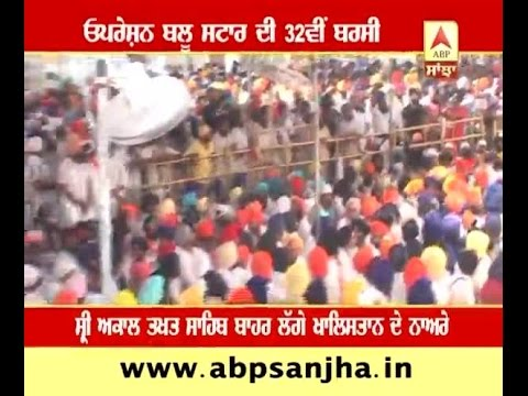 Operation Blue Star anniversary marked