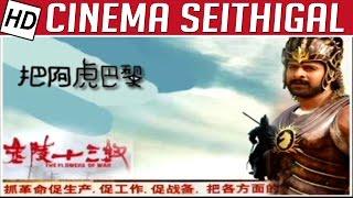 Bahubali Will Speak Chinese Soon | Kollywood Latest | Cinema Seithigal | Kalaignar TV |