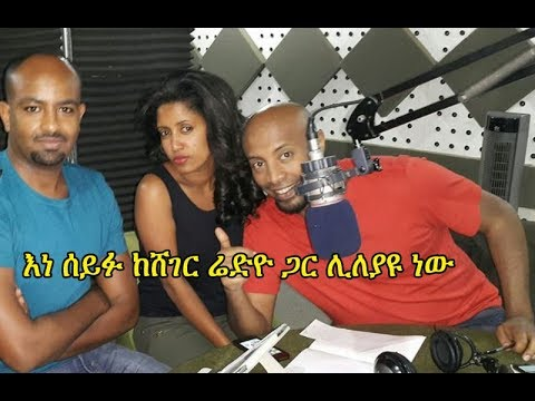 Ethiopia - Seifu Fantahun To Leave Sheger Radio Station