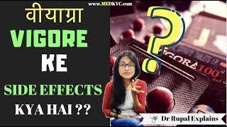 Vigore वियाग्रा ke SIDE Effects kya hai ? Dose ? Over Dose ? Precautions ? #MedKYC